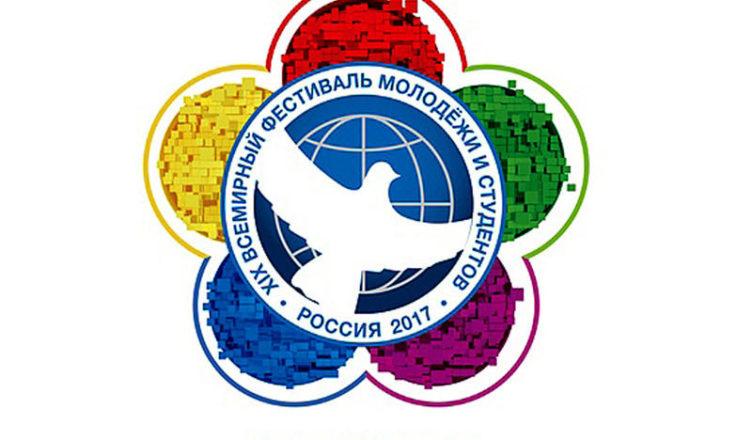 Ставропольцы едут наВсемирный фестиваль молодежи истудентов вСочи